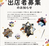 KYOTO ONE CRAFT 2020