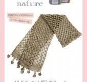 ネット編みのストール