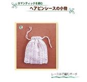 レース糸で編むポーチ