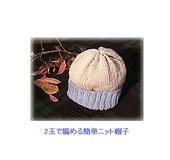 2玉で編める簡単ニット帽子