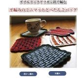 平編みミニマット<透かし編み・玉編み>