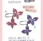 縫わずに作れる!蝶ネクタイ風ダブルリボンのヘアゴム