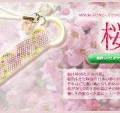 デリカビーズで作る桜のステッチストラップ