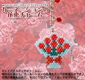 シェイプドステッチで作るカーネーションの花束チャーム