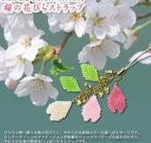 シェイプドステッチで作る桜の花びらストラップ